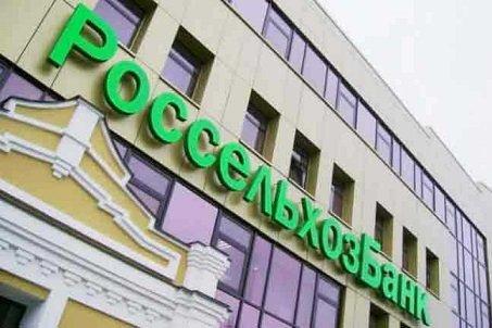 До конца года РСХБ получит от государства еще 20 млрд рублей