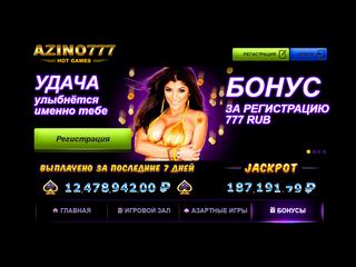 Какие бонусы доступны при регистрации на сайте Азино777