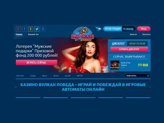 Вулкан Победа – онлайн заведение с азартными играми