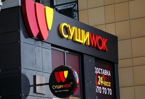 Сотрудники Роспотребнадзора приостановили деятельность 63 столичных ресторанов «Суши WOK»