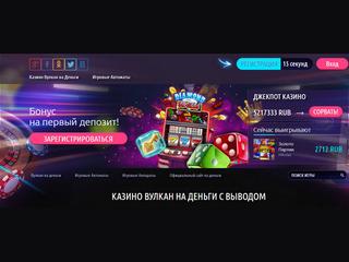 Обзор аппаратов Вулкан на деньги – как делать деньги на азартных играх