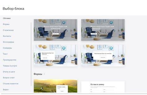 «Тинькофф банк» представил конструктор сайтов для представителей бизнеса
