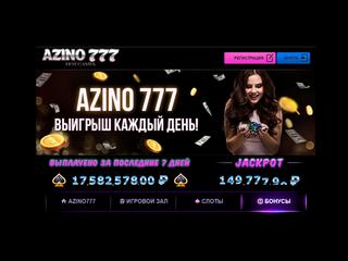 Как на Азино777 получить бонус при регистрации