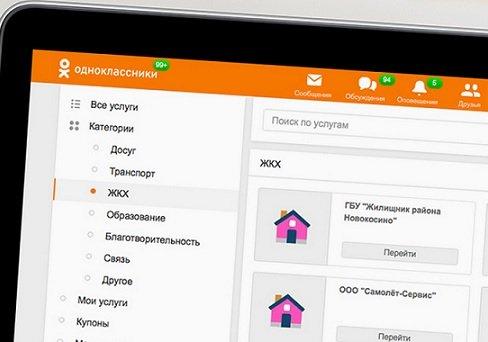 В «Одноклассниках» появился сервис оплаты коммунальных услуг