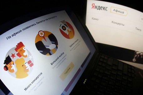 «Яндекс.Афиша» начнет работать с театрами напрямую