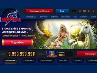 Обзор на казино Вулкан в вопросах и ответах