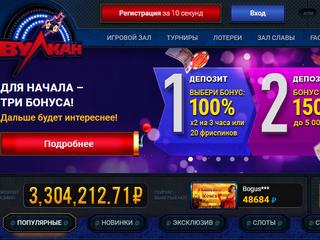Обзор на клуб Вулкан - крупный популярный портал по заработку в интернете на азартных играх