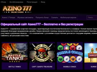 Игра в демо-режиме и на реальные деньги в игорном клубе Azino777