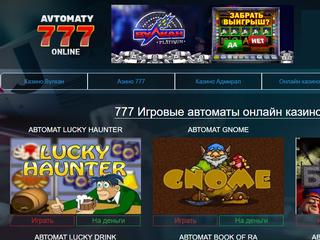777 игровые автоматы играть бесплатно и без регистрации
