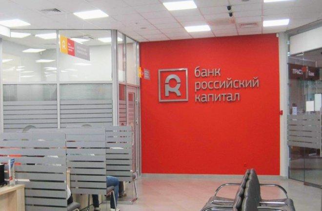 «ДОМ.РФ» докапитализирует «Российский капитал»