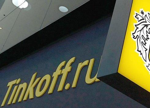 «Тинькофф банк» планирует задействовать курьеров для сбора биометрии