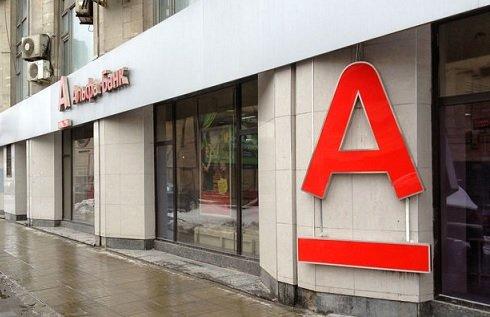 Топы из госбанков вошли в руководство Альфа-банка