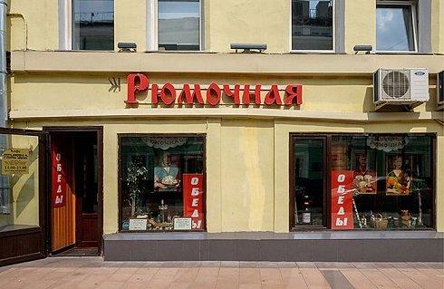 «Рюмочная на Герцена» в Москве закрылась