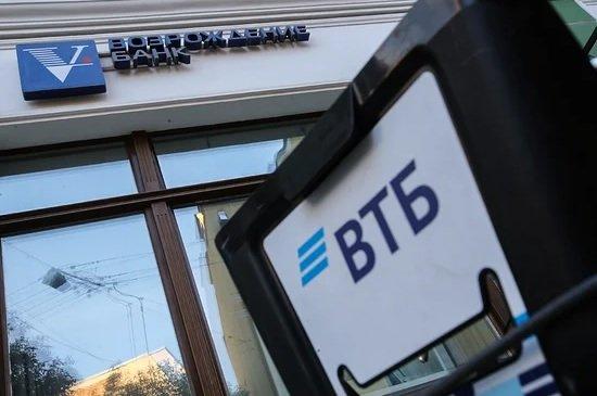 Стало известно, во сколько ВТБ обошлось приобретение банка «Возрождение»
