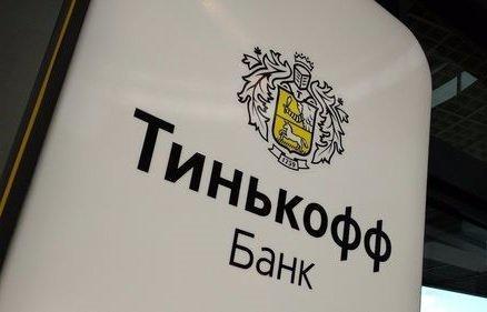 Лучшим онлайн-банком на планете является «Тинькофф банк»
