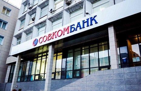 Совкомбанк завершил объединение с Росевробанком