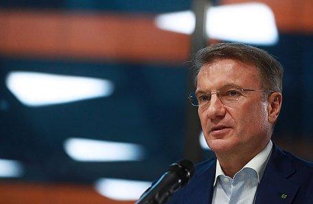 Греф раскритиковал предложение о переводе в бюджет невостребованных депозитов