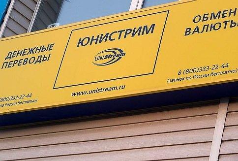 Центробанк обвинил «Юнистрим» в нарушении «антиотмывочного» законодательства