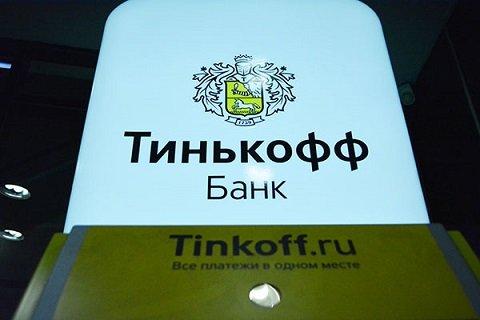 «Тинькофф банк» начал торговать билетами через приложение