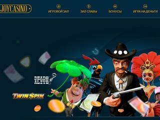 Официальный сайт Джойказино – все лучшие игровые автоматы в одном месте