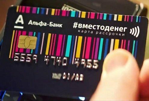 Альфа-банк решил отказаться от карт рассрочки