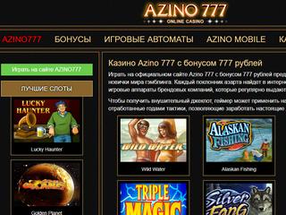 Казино Азино777 с бонусом при регистрации