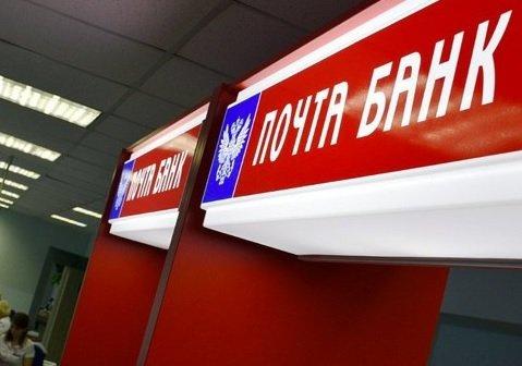 Почта Банк предупредил своих клиентов о мошенниках, предлагающих соцпомощь