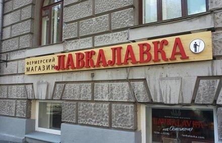 Доля магазинов с фермерской продукцией в Москве продолжает увеличиваться