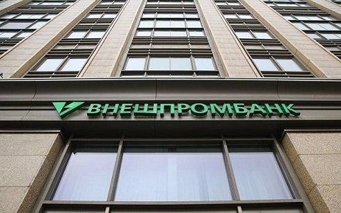 АСВ пытается взыскать 219 млрд рублей с бывших топ-менеджеров Внешпромбанка
