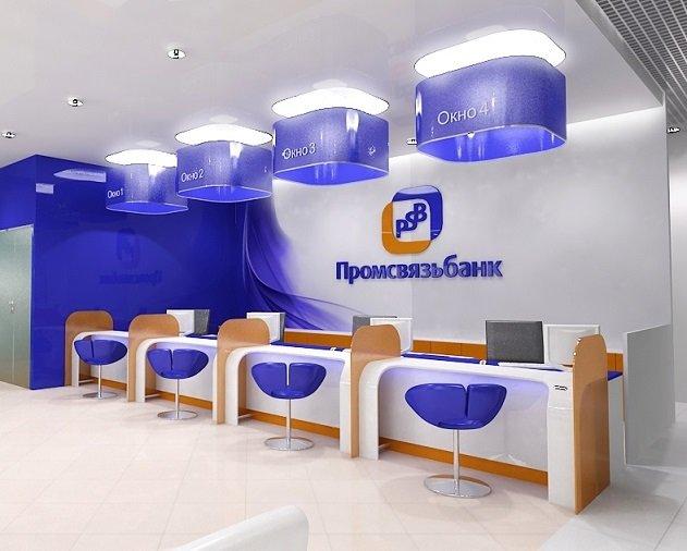 «Промсвязьбанк» подготовился к возможным санкциям