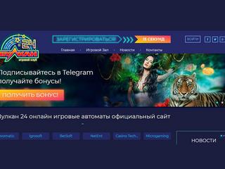 Что привело к стремительному увеличению популярности Вулкан 24 официального сайта?