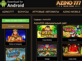 Особенности казино AzinoMobile