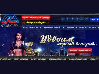 Популярный Вулкан Платинум официальный сайт - особенности клуба