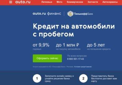«Тинькофф банк» приступил к выдаче онлайн-кредитов на автомобили с пробегом
