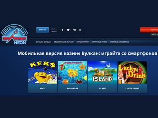 Мобильное казино Вулкан - играйте в любимые игры когда угодно