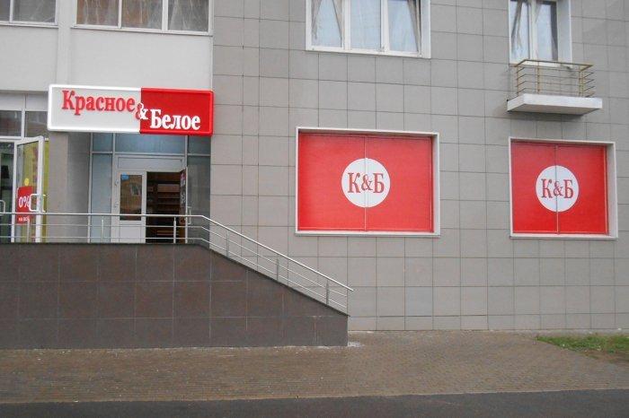 В офисах и на складах сети «Красное & белое» прошли обыски