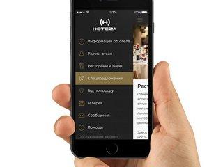 Мобильные приложения для гостиничного бизнеса