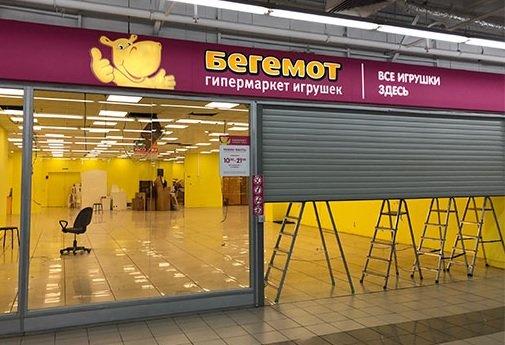 Розничная сеть «Бегемот» будет признана банкротом по заявлению МКБ