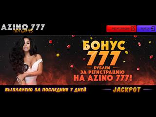 azino777 бонус 2000