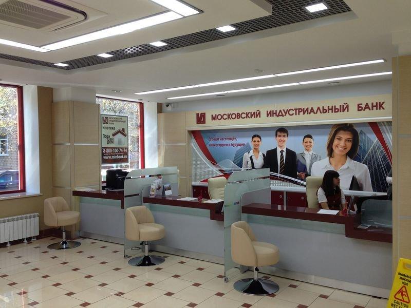 «Московский индустриальный банк» отправили на санацию