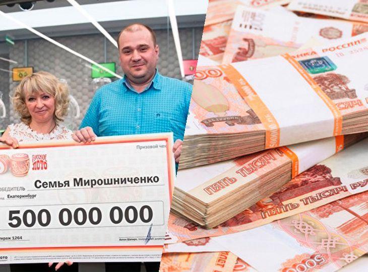 Водитель из Екатеринбурга выиграл 500 млн. в Русское лото