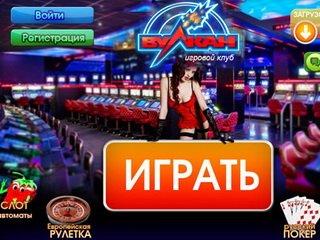 Русский Вулкан для русских игроков