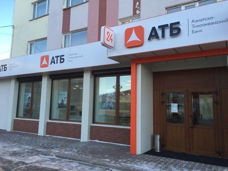«Совкомбанк» заявил о намерении приобрести «АТБ»