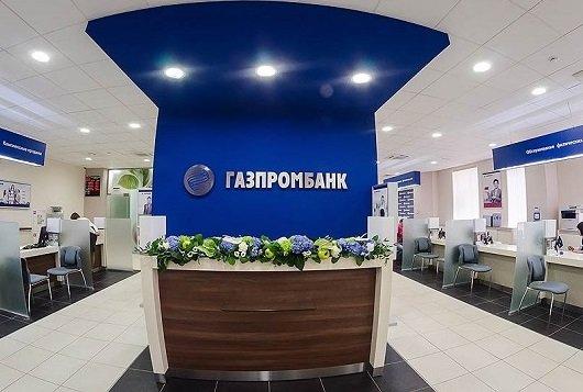 «Газпромбанк» ждет очередная докапитализация