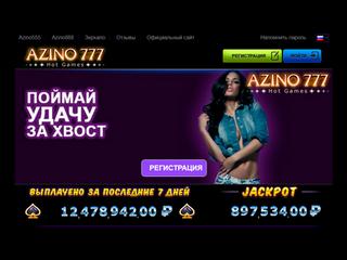 Бонус от Азино777 – начните игру эффективно