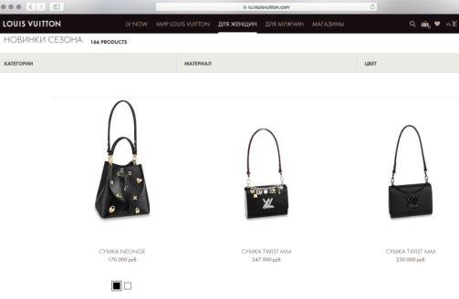Louis Vuitton запустил онлайн-магазин в РФ