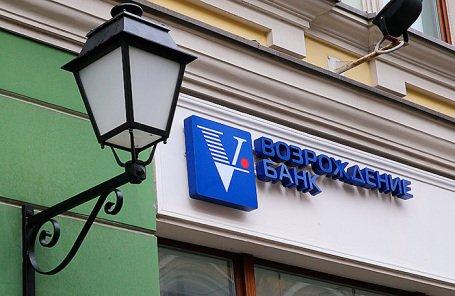 «Возрождение» может быть объединен с Почта-банком