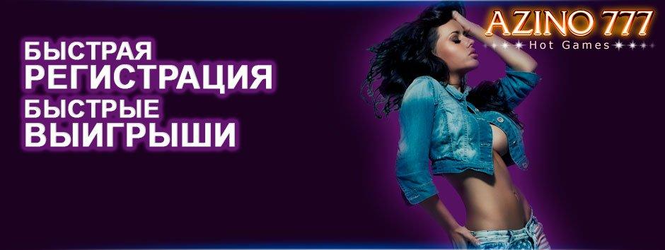 Аzino777 официальный сайт мобильная версия