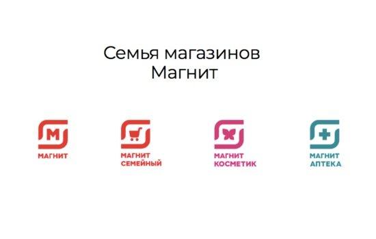 Сети «Магнита» будут работать на рынке под единым брендом