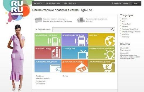 «ВымпелКом» хочет купить у «Альфа-банка» сервис RuRu